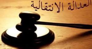 قانون العدالة الانتقاليّة غير دستوري.