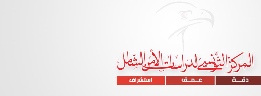 """""""المركز التونسي لدراسات الأمن الشّامل"""" يزور الجبهة الشعبيّة"""