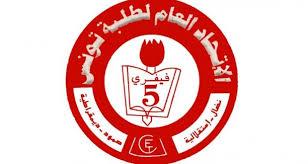 أمام قصرالحكومة بالقصبة: قدماء الاتحاد العام لطلبة تونس يحتجّون..
