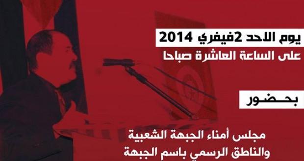 باجة .. أخر محطة للشهيد شكري بلعيد تستقبل الجبهة الشعبية