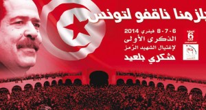 برنامج تظاهرات إحياء الذكرى الأولى لاغتيال الشهيد شكري بلعيد