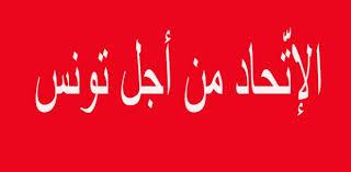 الاتحاد من أجل تونس يدعو إلى بعث لجنة لمتابعة مدى تنفيذ الحكومة لخارطة الطريق
