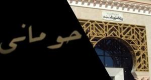 """وزارة الشؤون الدينيّة:  """"حوماني"""" بجامع مونبليزير كان خطأ فنيا"""