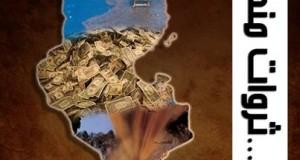 الخبير الجبائي الأسعد الذوادي يحذّر من مواصلة التفريط في ثروات البلاد