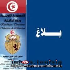 الداخلية: القبض على 11 إرهابيا مختص في الدعم والاسناد