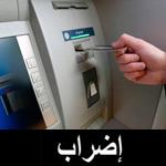 أعوان الشركة البنكية للخدمات في قفصة ومدنين وصفاقس ونابل يهدّدون بمواصلة الإضراب