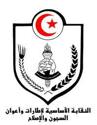 جندوبة : أعوان وإطارات السجن  في اعتصام مفتوح