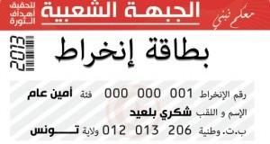 برنامج تظاهرات إحياء الذكرى الأولى لاغتيال الشهيد شكري