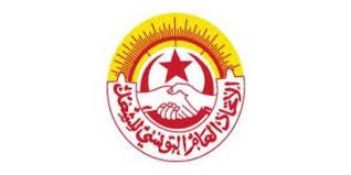 الاتحاد العام التونسي للشغل يدعو السلطة إلى مراجعة المنظومة الأمنية