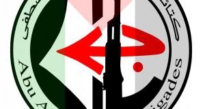 الجبهة الشعبية لتحرير فلسطين وذراعها العسكري تنعيان الرفيق المقاتل معتز وشحة