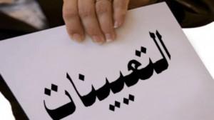 جريدة صوت الشعب: ما وراء التّصريحات في ملف مراجعة التّعيينات