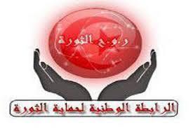 الحسم في قضية حلّ رابطات حماية الثورة يوم 26 ماي