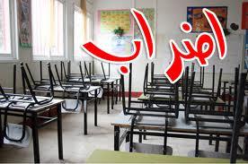 """جندوبة: إضراب مفتوح  في المدرسة الابتدائيّة """"الخضراء"""""""