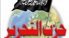 ضبط مناشير لدى شخصين من حزب التحرير تدعو للجهاد في سوريا