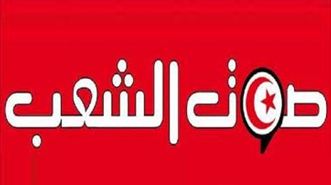 افتتاحية صوت الشعب: حذار من المساس بقوت الشعب..