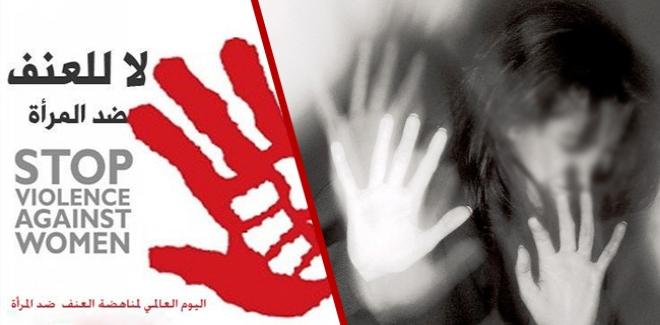 ائتلاف للتصدّي لكل مظاهر التمييز والعنف ضد المرأة..