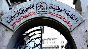 نقابة الصحفيّين تندّد بالاعتداء والتحريض على الصحافيين