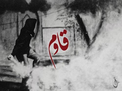 """اليوم: بدء حملة """"أيام التدوين ضد الكيان الصهيوني ومعاهدات السّلام"""""""