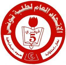 الاعتداء على مناضل بالاتحاد العام لطلبة تونس