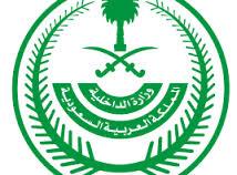 """السعودية تصنّف الإخوان المسلمين و""""داعش"""" وجبهة النصرة جماعات إرهابية"""