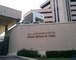 البنك المركزي: 30 موظفا يطالبون التأسيسي بلجنة لمراجعة الصفقات العمومية