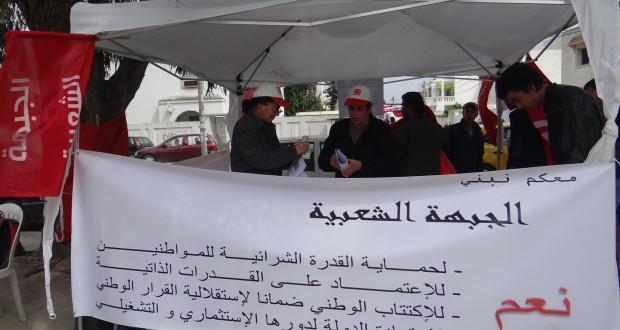 حملة للتعريف بمشروع الجبهة الشعبيّة البديل لميزانية 2014
