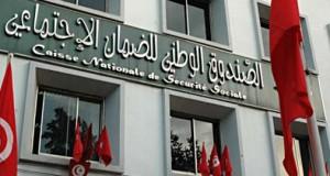 نقابة صندوق الضمان الاجتماعي تدعو إلى عدم الالتحاق بمقرات العمل