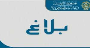 رفع حالة الطوارئ بالبلاد بداية من اليوم