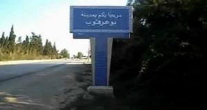 إضراب أعوان التعداد العام للسكان والسكنى بمعتمدية بوعرقوب