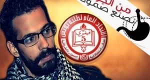 وائل نوّار يهدي يومه الأوّل في إضرابه عن الطعام لطلبة المغرب المعتقلين