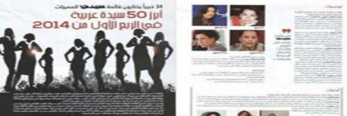 6 تونسيات ضمن 50 سيدة عربية رائدة