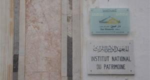 أعوان المعهد الوطني للتراث يحتجّون