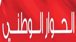 بدء من الأسبوع القادم: 3 جلسات للحوار الوطني..والجبهة الشعبية تقترح حضور جمعة وصرصار