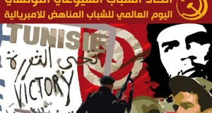 باجة: اتحاد الشباب الشيوعي يحيي اليوم العالمي للشبيبة المناهضة للإمبريالية
