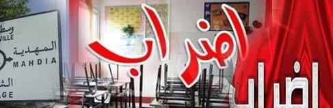 المهدية: غدا إضراب عام في المدارس الإعدادية والمعاهد الثانوية