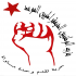 """الدورة الرابعة لللّجنة المركزية لحزب """"الوطد الموحّد"""": البيان الختامي"""