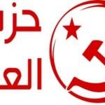 حول الأحداث الإرهابيّة بالقصرين : حزب العمّال يدقّ ناقوس الخطر.