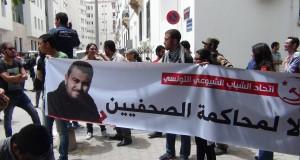 اتحاد الشباب الشيوعي يتضامن مع الصحفي ياسين النابلي