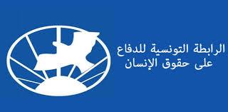 الرّابطة التونسية للدفاع عن حقوق الإنسان تجنّد محاميها للدفاع عن شباب الثورة