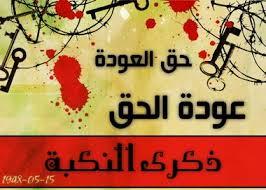 """اليوم: الذكرى الـ 66 لـ""""نكبة فلسطين"""""""