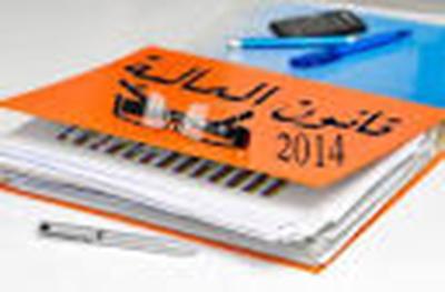 انتقادات موجّهة إلى وزارة الماليّة بسبب التعتيم على قانون الماليّة التكميلي 2014