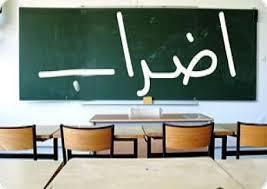 اليوم وغدا: إضراب أكثر من 60 ألف معلّم والوزارة تدعو للحوار