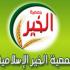 """إيداع رئيس جمعية """"الخير الإسلامية"""" وكاتبها العام السّجن من أجل تمويل الإرهاب"""