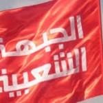 منوبة: التنسيقية الجهوية للجبهة الشعبية تعرض الخطوط العريضة لمشروع برنامج الجبهة