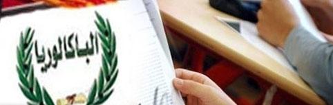 اتحاد الشغل: الهيئة الإدارية تتخذ جملة من القرارات بخصوص التجاوزات في امتحان الباكالوريا