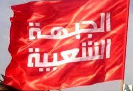 """الجبهة الشعبية تُدين الشريط الذي بثّته """"الجزيرة"""" حول اغتيال الشهيد بلعيد"""
