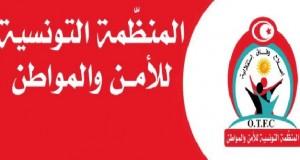 المنظّمة التونسية للأمن والمواطن تتبنى قضية مواطن وُجّهت إليه تهم كيدية من بعض الأمنيين