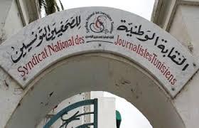 """نقابة الصحفيّين """"تفضح"""" برامج قناة نسمة وسياستها الإعلاميّة"""