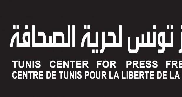 مركز تونس لحرّية الصحافة يندّد باستمرار الاعتداء على الإعلاميين