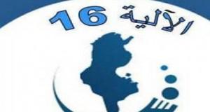 بسبب تجاهل مطالبهم: نقابات الآلية 16 تنتفض ضد رئاسة الحكومة